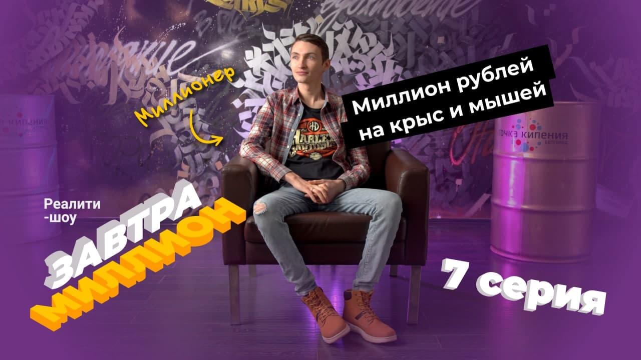 Миллион рублей на крыс и мышей. Александр Орлов открывает свой бизнес. | 7 серия